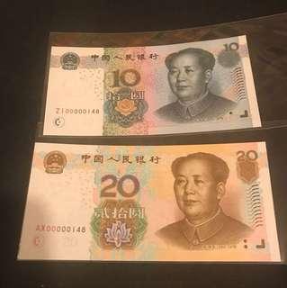人民幣2005 年 00000148 同號10元及20元各一 UNC $200包郵
