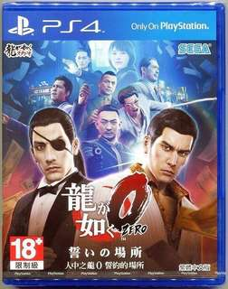 PS4 人中之龍0 中文版