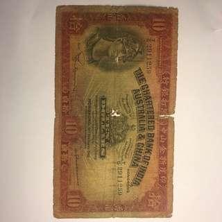 1948 印度新金山中國渣打銀行 羅馬兵 $700包掛號