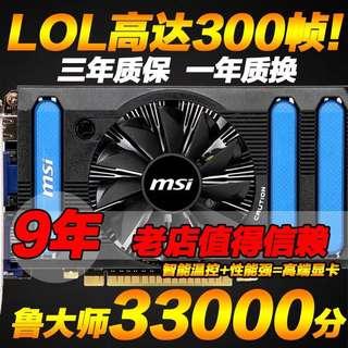吃鸡包邮gtx650真实1G游戏显卡电脑游戏卡gt730小卡hd77501050ti