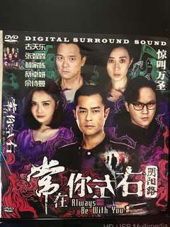 Dvd Chinese movie, 阴阳路,常在你左右