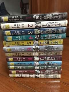 Death Note (Chinese) All Volumes (1-12)