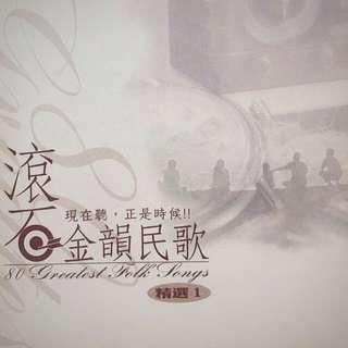 For Sharing 金韻民歌精選1 龍的傳人- 李建復