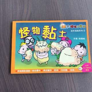大拇指 Chinese Story book Comic 漫画 Instock