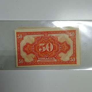 🚚 【藏閣】蘇聯內戰時期1919年50面額紙鈔