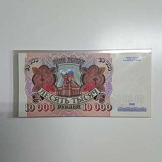 🚚 【藏閣】俄羅斯1992年10000-盧布紙鈔