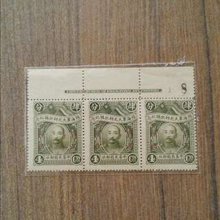 Old Rare China Stamps With Imprint