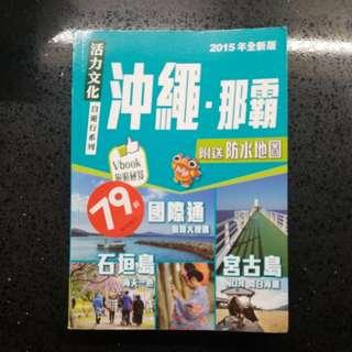 沖繩 活力文化自由行系列 15版
