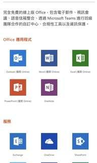 永久使用 正版office365 在線版 5TB Onedrive 可購買多個合併使用