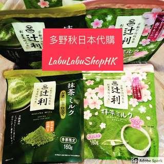 [2018現貨包郵] 辻利京都宇治抹茶櫻花牛奶味