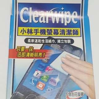 Cleanwipe 清潔布