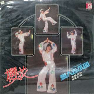Sakura, Vinyl LP, used, 12-inch original (mostly USA) pressing