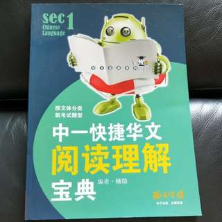 Secondary 1 Chinese Assessment Book