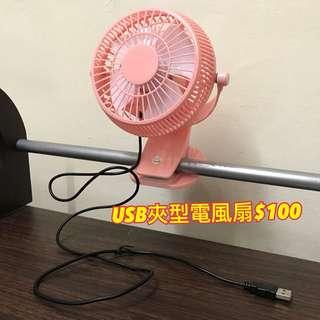 Usb夾型電風扇