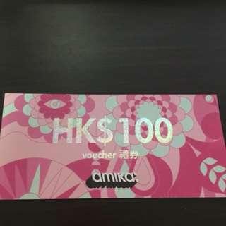 amika $100禮券