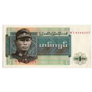 1972年 老版本 緬甸1元 NI6599257 UNC級(有黃)
