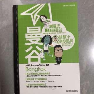 曼谷 旅遊書 2015(謝哂皮+胡慧沖)