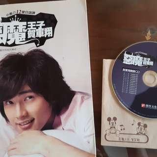 惡魔王子賀軍翔:小美的12堂日語課(付CD)