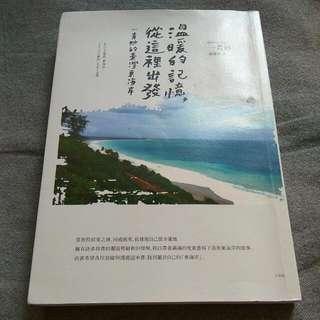 Taiwan Travel Book