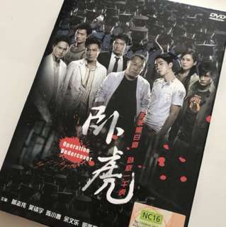 DVD - Operation Undercover (卧虎)