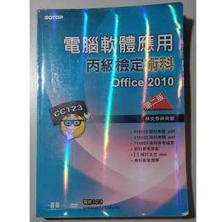 電腦軟體應用 丙級檢定術科 Office 2010