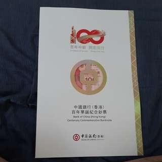 中銀百年纪念鈔