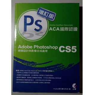 Ps ACA 國際認證教戰手冊 Photoshop CS5 視覺設計與影像合成處理
