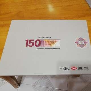 HSBC 150週年紀念鈔票