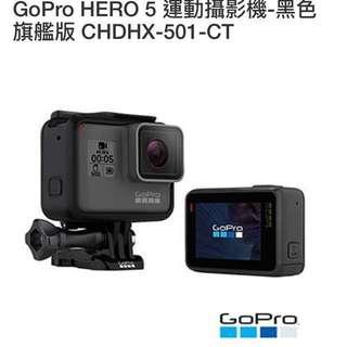 GoPro Hero5 BLACK 全新公司貨 尾牙抽獎禮品
