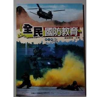 全民國防教育 上 劉淑華著 幼獅出版