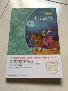 史记故事 Shi Ji Gu Shi Storybook