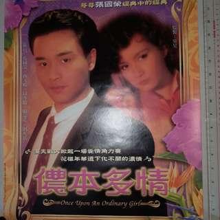 海報: 張國榮《儂本多情》VCD 宣傳海報-14吋x19吋(收藏多年,保存良好) 市面難尋