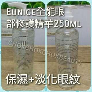 美容院專用🌸🌸🌸:Eunice全能眼部修護精華250ml