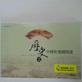 普通高級中學歷史, 中國史地圖閱讀