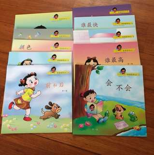 Chinese readers for kindergarten level