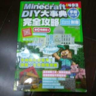 Minecraft手機版完全攻略