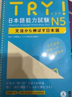 JLPT N5 book