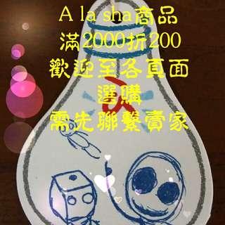 alasha各類(2/19~2/28)