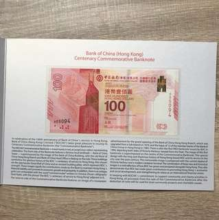 中國銀行百年華誕紀念鈔票 Bank of China Centenary Commemorative Banknote