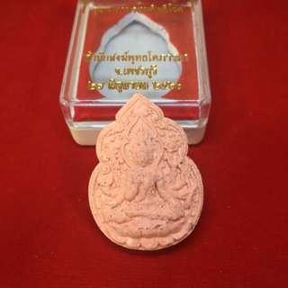 Thao Maha Phrom B.E.2560