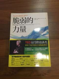 Daring Greatly 脆弱的力量 by Brene Brown (Chinese edition)