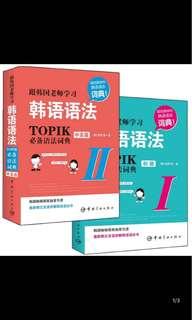 TOPIK必備語法詞典Ⅰ初級+Ⅱ中高級 套裝共2册 韓漢雙語講解 韓語語法跟韓國老師學韓文