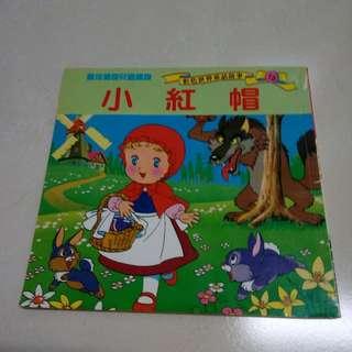 彩色世界童話故事 小紅帽💮