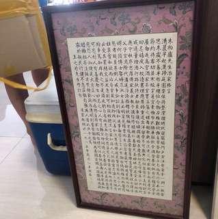 Calligraphy Artpiece