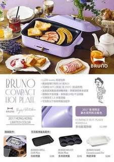 Bruno 薰衣草淺紫色烤爐共四款烤盤