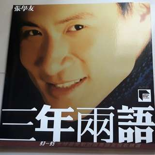 Jacky Cheung 张学友 三年两语 Abbey Road Studio Remastered 2 Vinyl LP