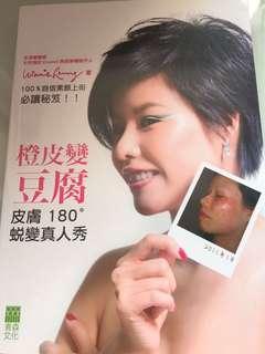 winnie Leung 《橙皮變豆腐 – 皮膚180度蛻變真人秀》