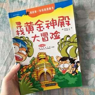 寻找黄金神殿大冒险 (我的第一本探险漫画书)