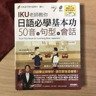 Iku老師 教你日語必學基本功 50音 句型 會話