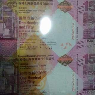 滙豐紀念鈔35連張 2020尾 HK002020 至 HK342020 靚       number $40,000